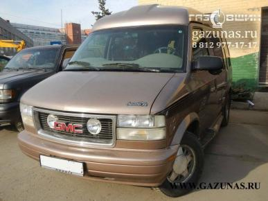 GMC Safari II Passenger 4.3i (193Hp) 1996г.в.